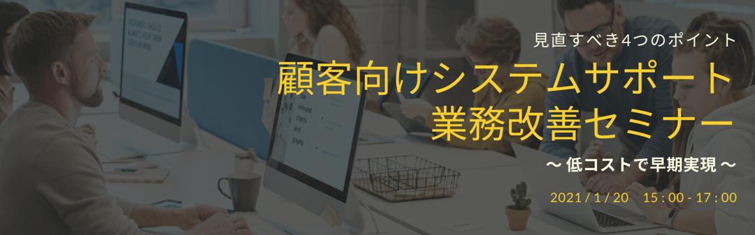 saytech_seminar_joint202101_banner_1600x500