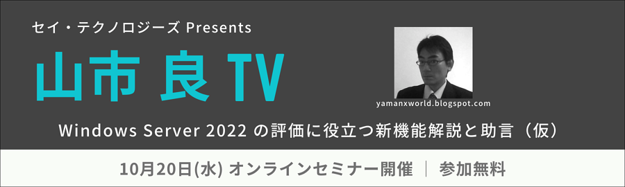 saytech_seminar_ryoyamaichitv202110_banner_1800x540_comp
