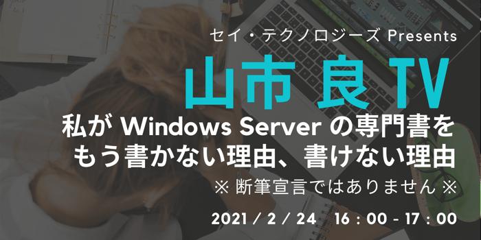 saytech_seminar_ryoyamaichitv_banner_2000x1000