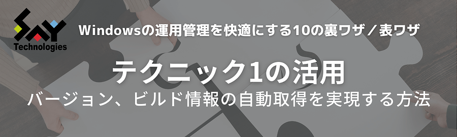 yamaichi_say_tec001_top_1800x540
