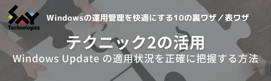 yamaichi_say_tec002_top_1800x540