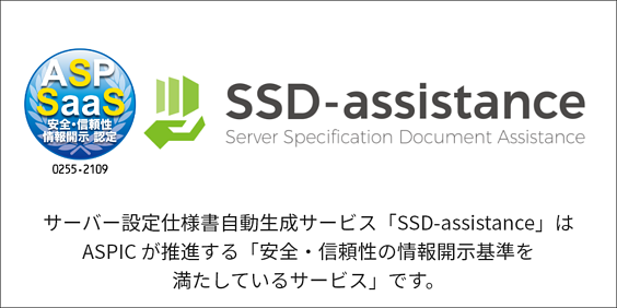 ssda_aspic_940x470