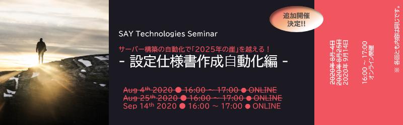 ssda-seminar-main08