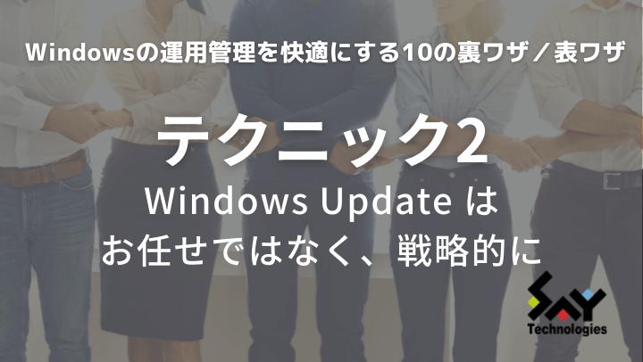 テクニック.2 - Windows Updateはお任せではなく、戦略的にのサムネイル