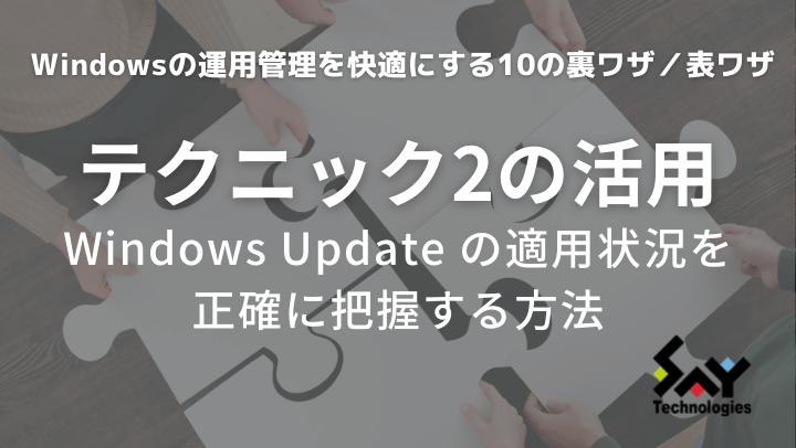 Windows Update の適用状況を正確に把握する方法のサムネイル