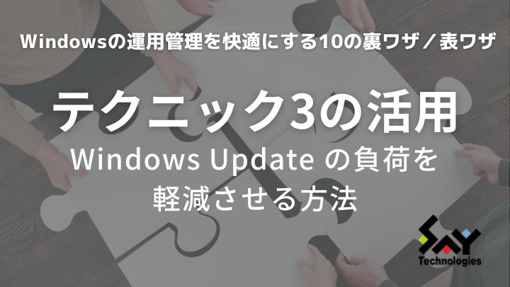 Windows Update の負荷を軽減させる方法のサムネイル